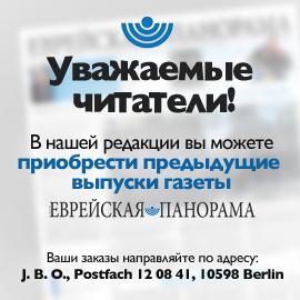 Evrejskaja Panorama bestellen